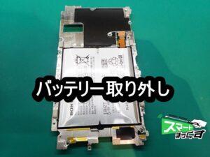 XZ2P バッテリー取り外し