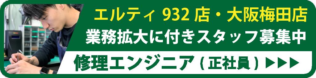 スマホ修理 求人 大阪 滋賀