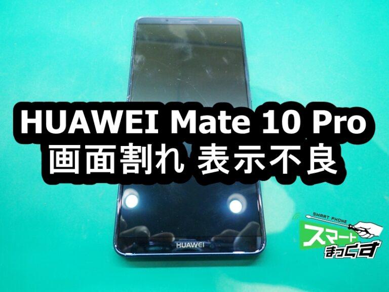 HUAWEI Mate 10 Pro 画面割れ端末