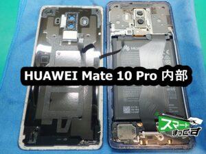 HUAWEI Mate 10 Pro リアパネル取り外し