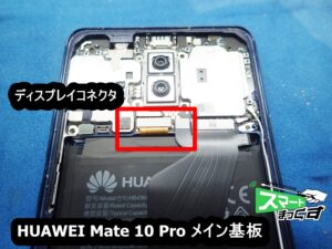 HUAWEI Mate 10 Pro 内部基板