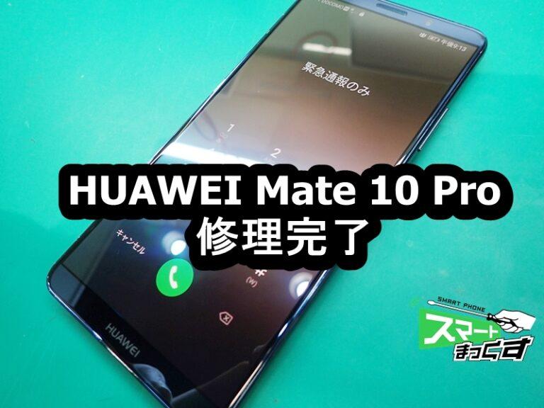 HUAWEI Mate 10 Pro 画面割れ 修理完了