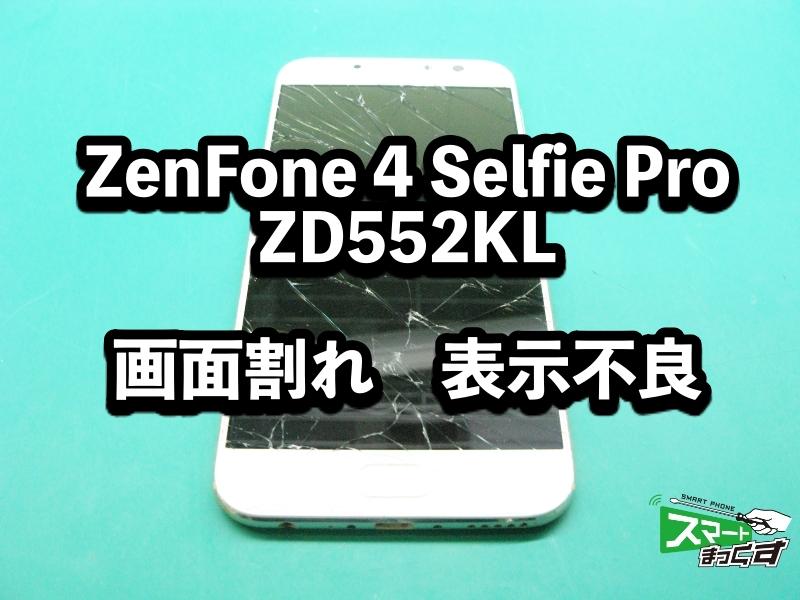 ZenFone 4 Selfie Pro ZD552KL 画面割れ端末