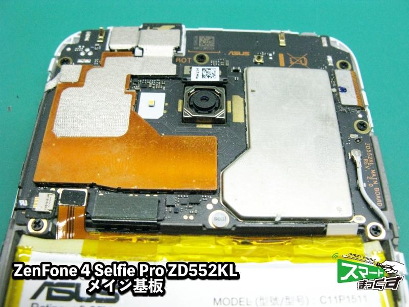 ZenFone 4 Selfie Pro ZD552KL メイン基板