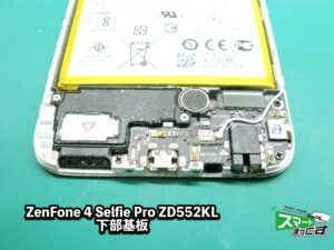 ZenFone 4 Selfie Pro ZD552KL サブ基板
