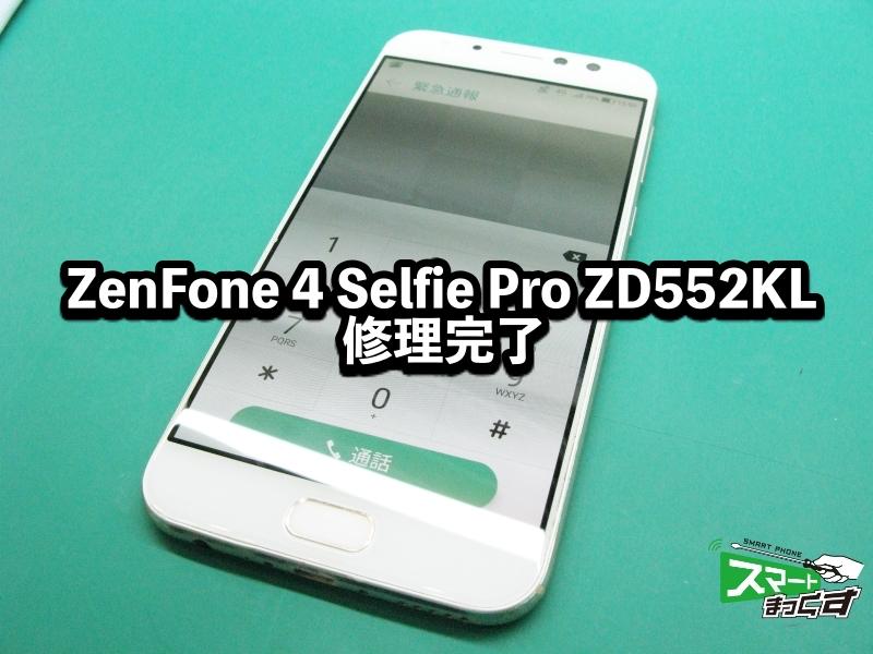 ZenFone 4 Selfie Pro ZD552KL ディスプレイ交換 修理完了