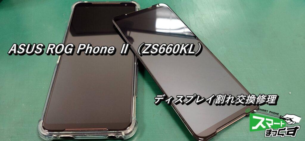 ASUS ROG Phone Ⅱ(ZS660KL) ディスプレイユニット交換修理!