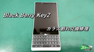 BlackBerry Key2 ディスプレイユニット交換修理! -1