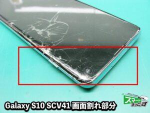 Galaxy S10 SCV41 破損箇所