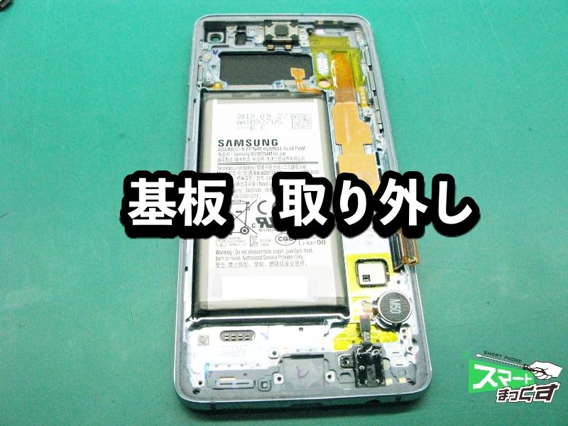 Galaxy S10 SCV41 フレーム
