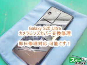 Galaxy S20 Ultra カメラレンズカバー交換修理