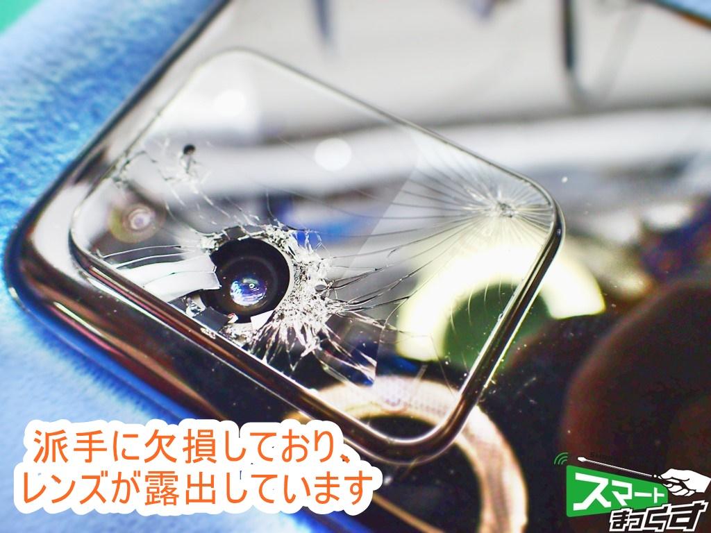 Galaxy S20 Ultra カメラレンズカバー破損部拡大