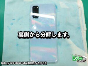 Galaxy S20 5G SC-51A リアパネル