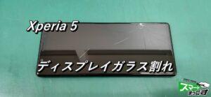 Xperia 5 ディスプレイユニット交換修理!