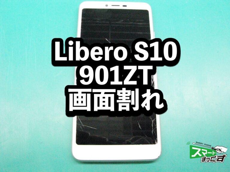 Libero S10 901ZT 画面割れ端末