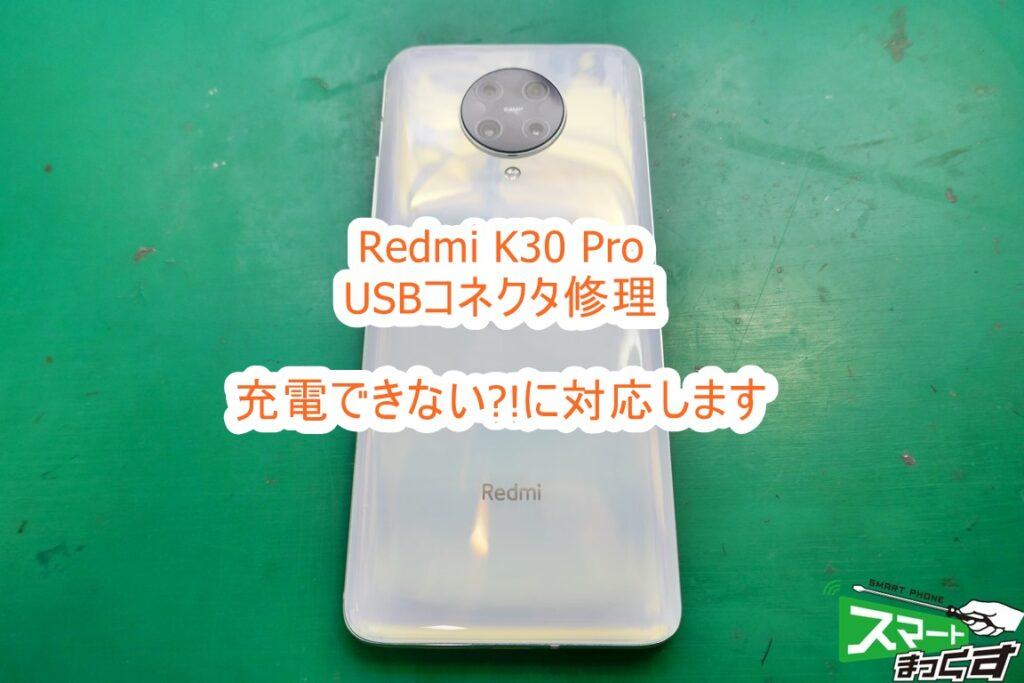 Redmi K30 Pro USBコネクタ修理 修理対応しています