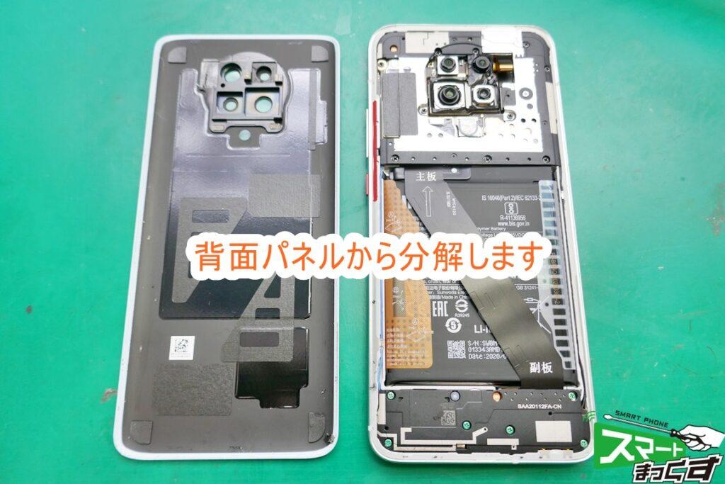Redmi K30 Pro リアパネル分解