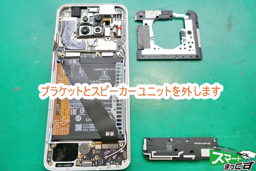 Redmi K30 Pro プラケット&スピーカーユニット分解