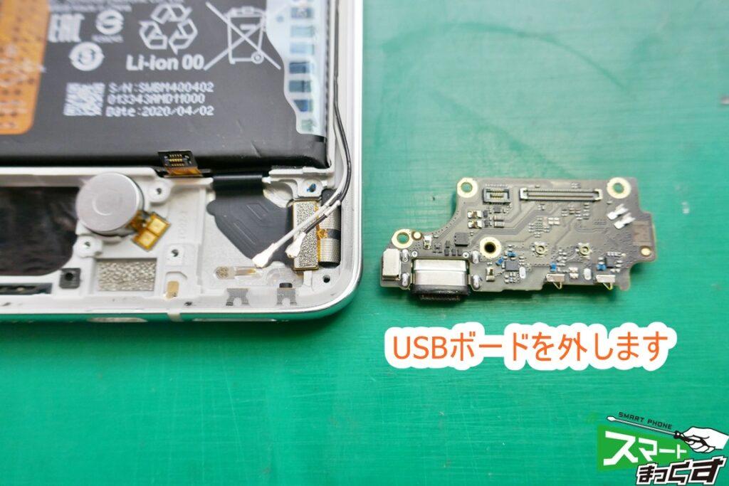 Redmi K30 Pro USBボードを外します