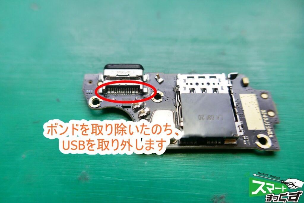 Redmi K30 Pro ボンドの除去