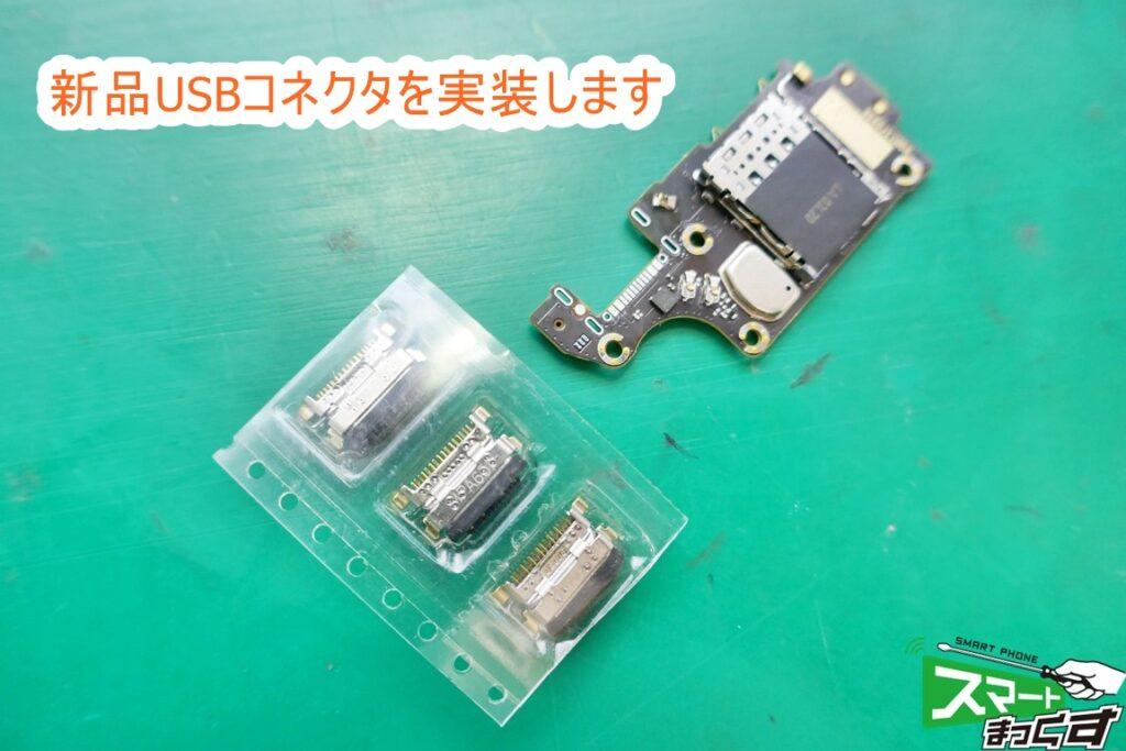 Redmi K30 Pro 新品USBに交換します