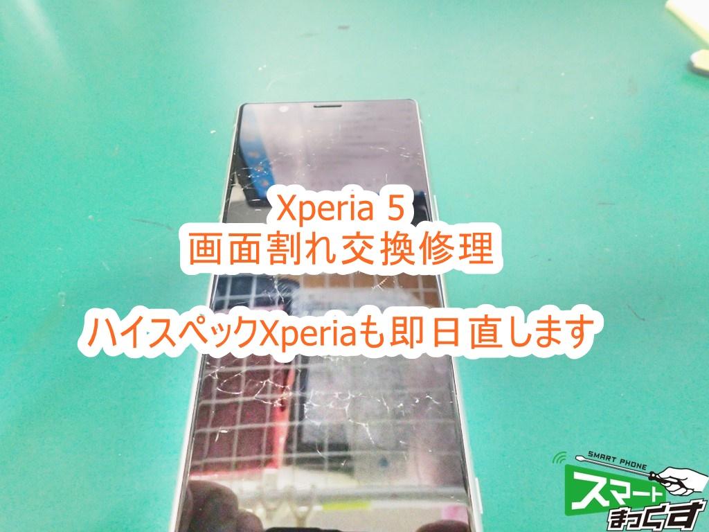 Xperia 5 画面割れ修理