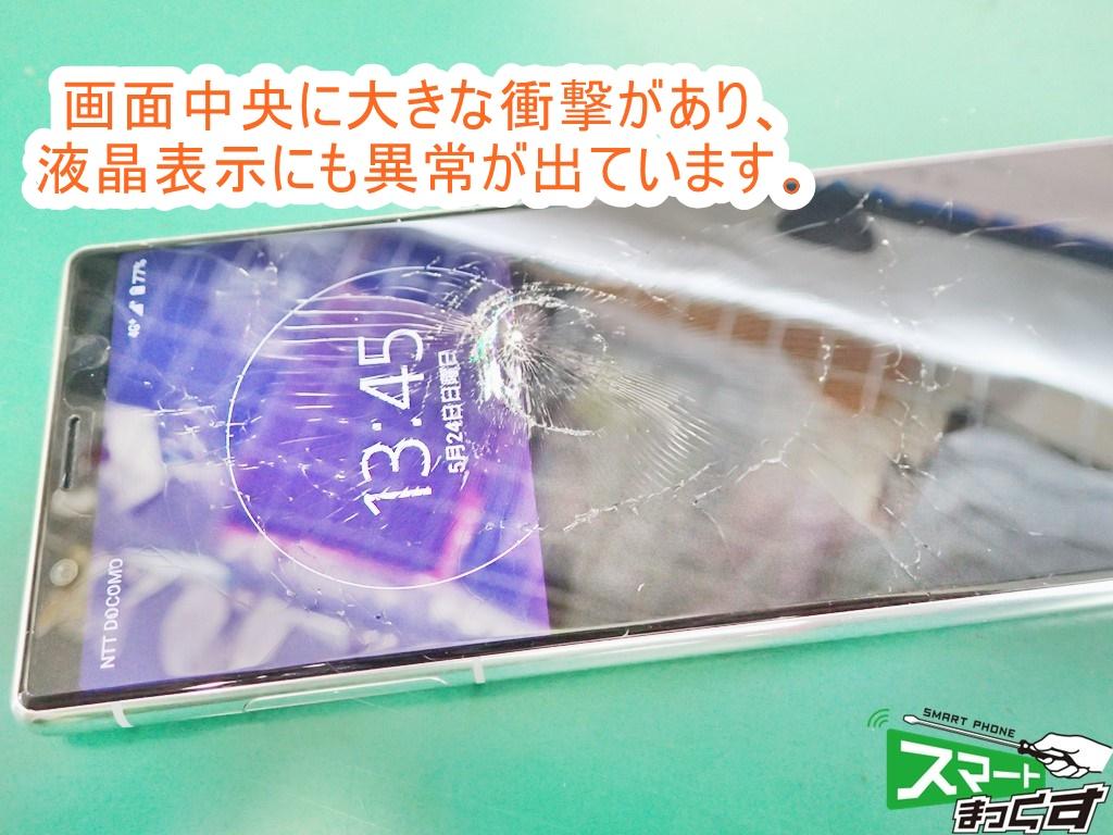 Xperia 5 破損部 拡大