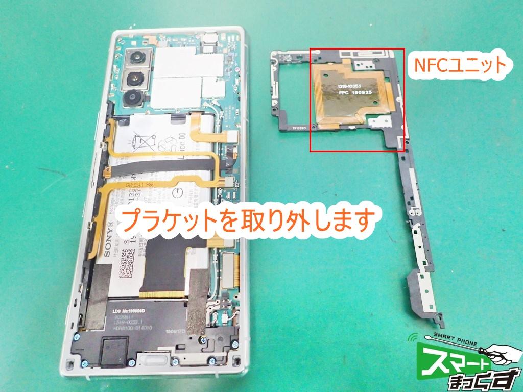 Xperia 5 NFCプラケット分解