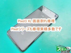 Pixel3 XL 画面割れ修理