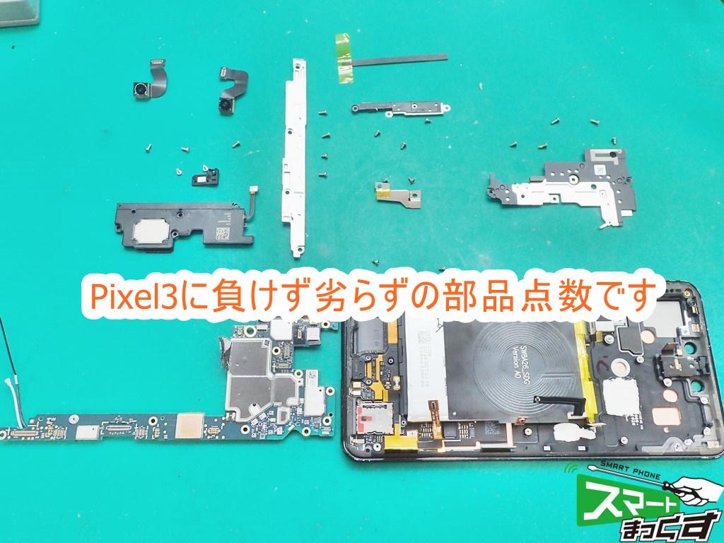 Pixel3 XL 相変わらずの部品の多さです