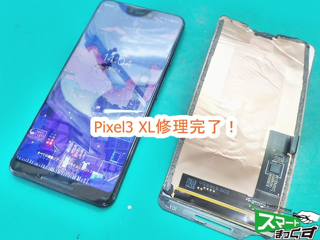 Pixel3 XL 画面割れ修理完了!