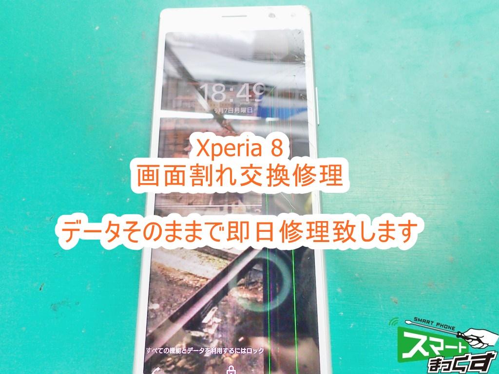 Xperia 8 画面割れ交換修理
