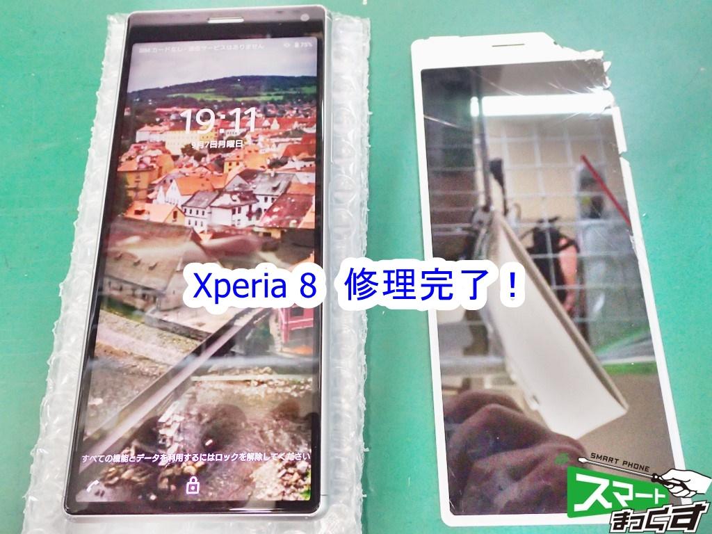 Xperia 8 画面交換修理 完了