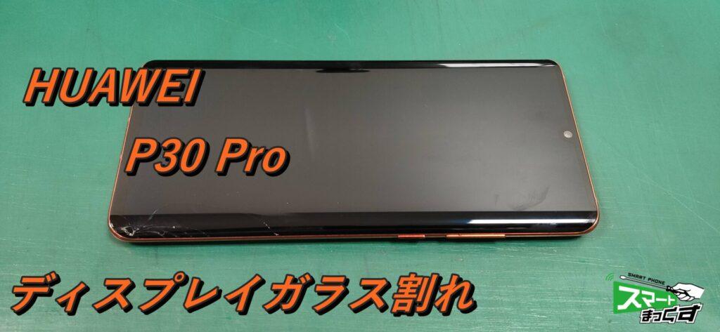 HUAWEI P30 Pro ディスプレイガラス割れ