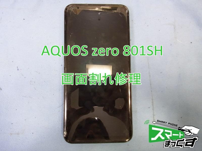 AQUOS zero 画面割れ端末