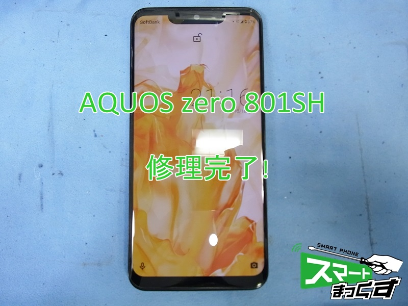 AQUOS zero 修理完了端末