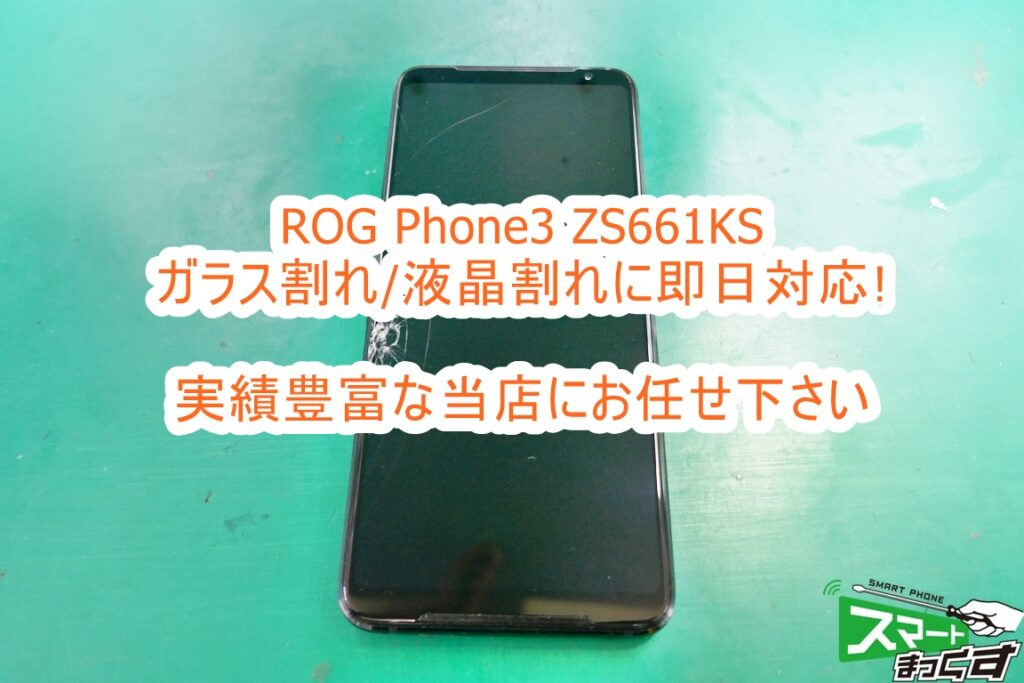 ROG Phone3 ZS661KS ディスプレイ交換修理