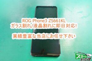 ROG Phone3 ZS661KL ディスプレイ交換修理