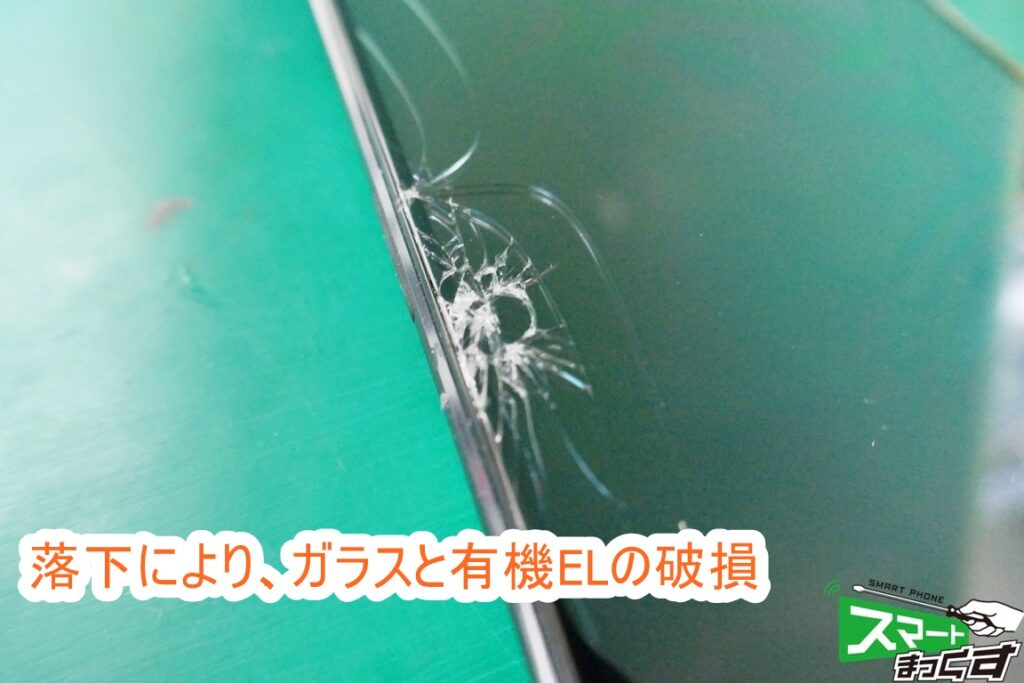 ROG Phone3 ZS661KS 破損部拡大