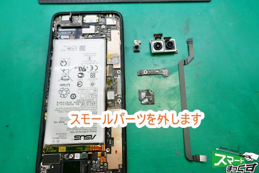ROG Phone3 ZS661KS スモールパーツは少なめです