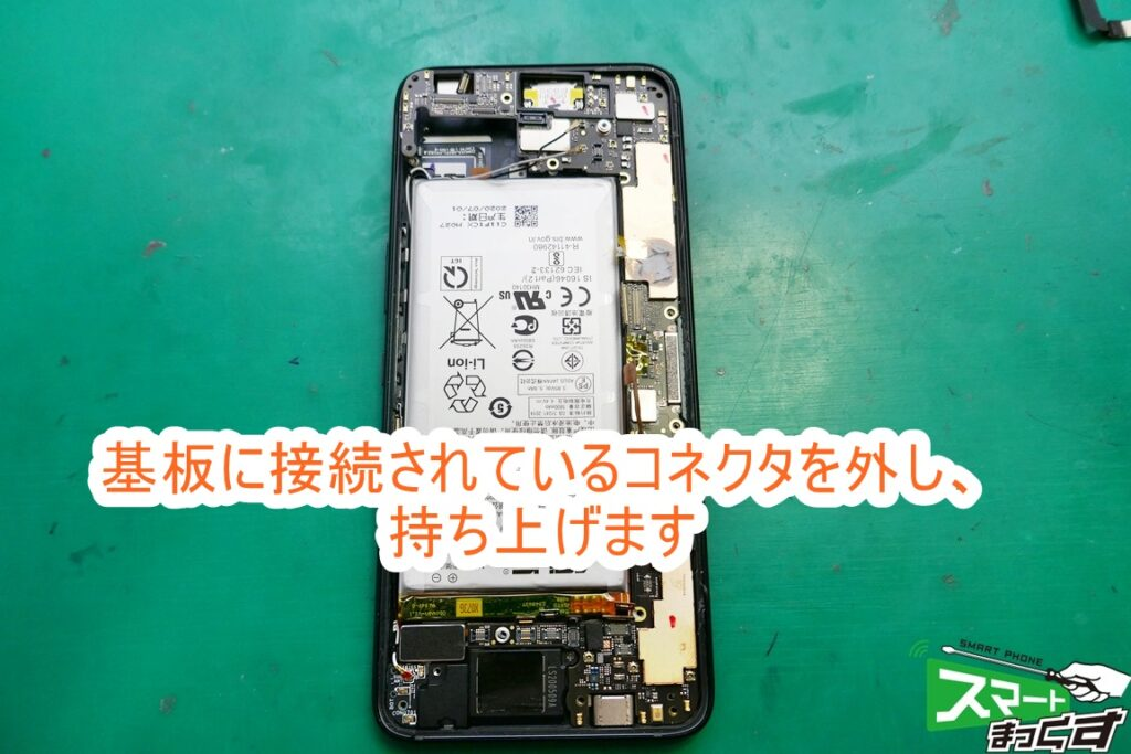 ROG Phone3 ZS661KS 基板を外します