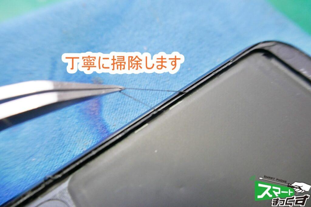 ROG Phone3 ZS661KS フレーム清掃