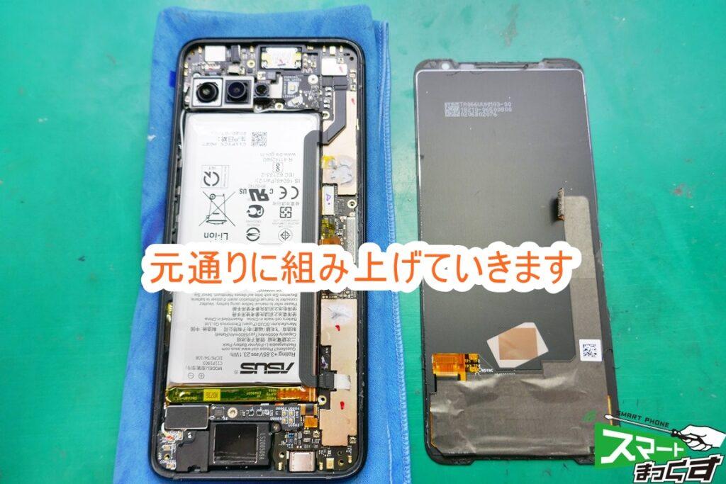 ROG Phone3 ZS661KS 再組立て