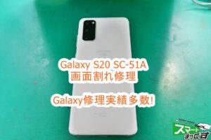 Galaxy S20 5G SC-51A 画面割れ修理 即日対応します
