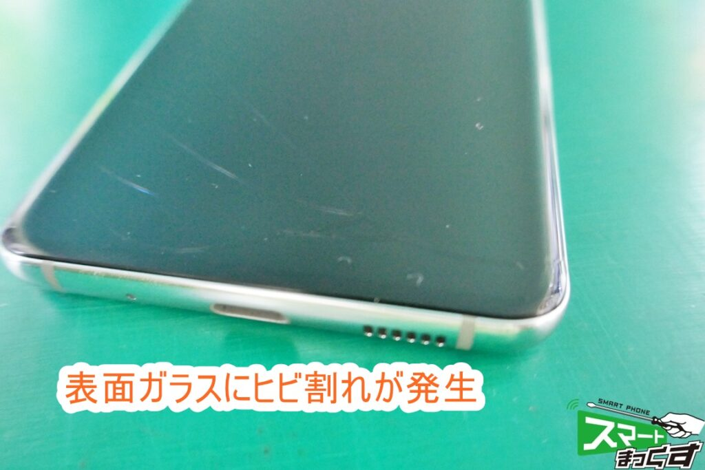 Galaxy S20 5G SC-51A 破損部分拡大