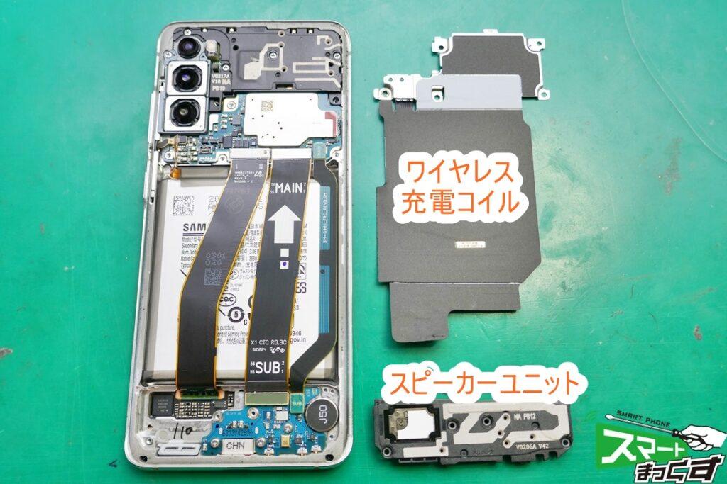 Galasy S20 5G SC-51A ワイヤレスコイルとスピーカーを外します