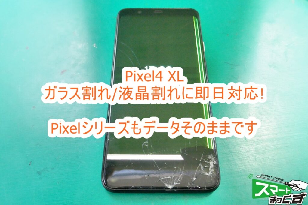Pixel4 XL ディスプレイ交換修理