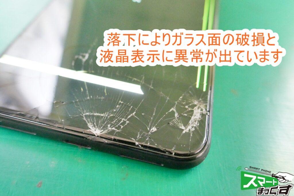 Pixel4 XL 破損部拡大