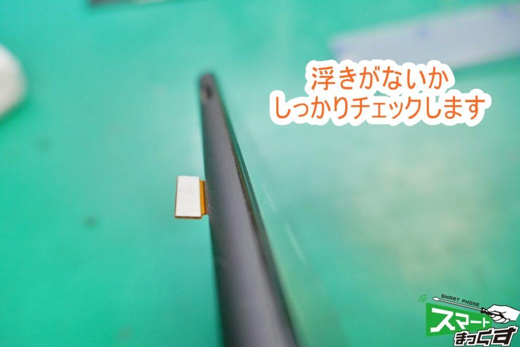 Pixel4 XL ディスプレイ圧着