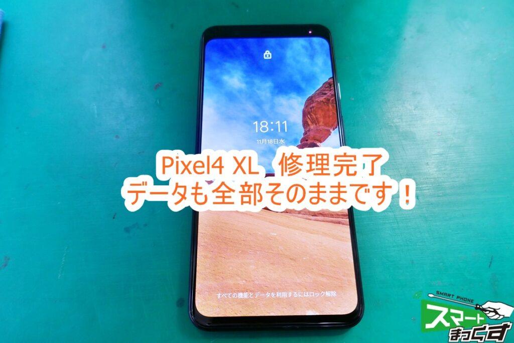 Pixel4 XL 修理完了